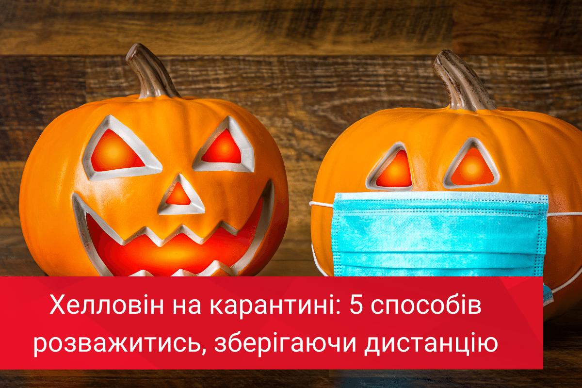 Хелловін на карантині: 5 способів розважитись, зберігаючи дистанцію