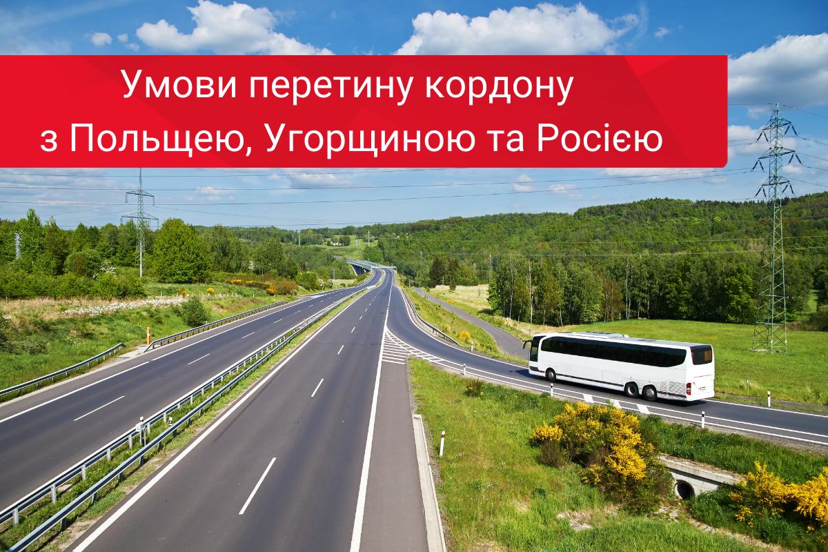 Новини про кордони: Польща, Угорщина, Росія